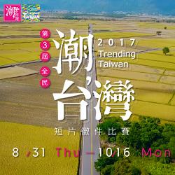這次就用鏡頭,好好說一個台灣的故事。潮台灣短片徵件競賽